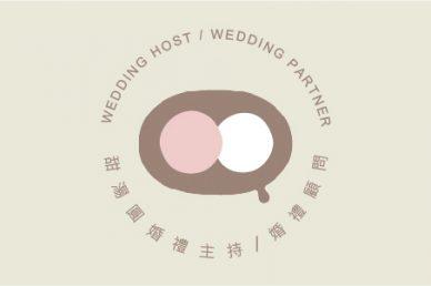 甜湯圓婚禮主持婚禮顧問