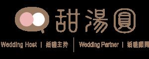 甜湯圓婚禮主持 | 婚禮顧問 | 婚禮企劃 logo